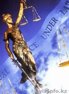 Юридические услуги в Усть-Каменогорске - Изображение #1, Объявление #589878
