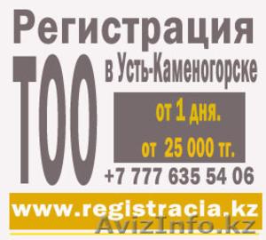 Регистрация ТОО в Усть-Каменогорске за 1 день = 25 000 тг. - Изображение #1, Объявление #988354