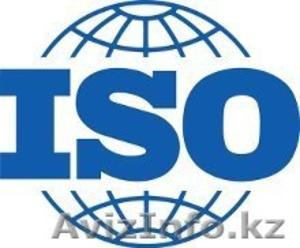 Интегрированная система менеджмента (ИСМ) - Изображение #1, Объявление #1126307