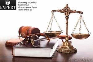 Юридические услуги. Помощь специалистов. - Изображение #1, Объявление #1534106