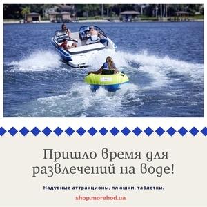 Водные ватрушки с доставкой по РК - Изображение #1, Объявление #1659993