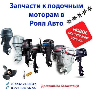 Запчасти на лодочные моторы - Изображение #1, Объявление #1661790