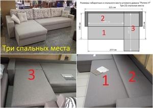 """Угловой диван-кровать """"Rolex"""" пружинный: 315 х 155 см - Изображение #9, Объявление #1652429"""