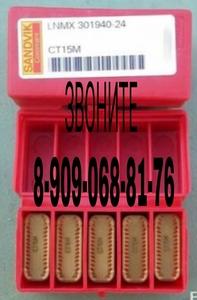 Продаем LNMX 301940 CT15M SANDVIK оптом - Изображение #1, Объявление #1716367