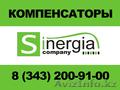 Компенсатор ОПН сильфонный Ду125-1400,  Компенстаор сильфонный Ру16
