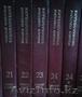 Продам большую советскую энцеклопедию 3-е издание,  дорого