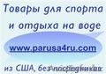 Всё для яхт,  катеров и лодок Усть-Каменогорск