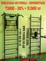 Шведские лестницы в наличии и на заказ,  эксклюзив,  качество в Алматы,  Астане,