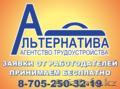 Уважаемые жители города Усть-Каменогорска