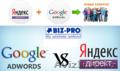 Услуги контекстной рекламы в Яндекс Директе и Google AdWords.